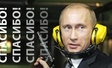 Спасибо Путину!